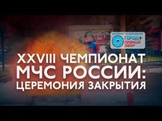 XXVIII Чемпионат МЧС России и Первенство России на Кубок ЦС ВДПО по пожарно-спасательному спорту
