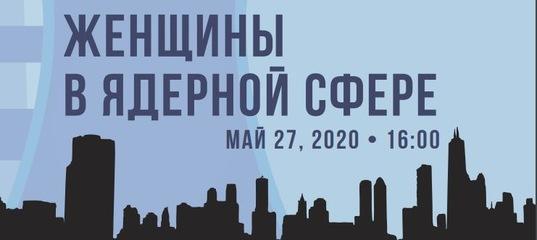 "Registration for the workshop ""Women in Nuclear Sphere"" (Регистрация на воркшоп ""Женщины в Ядерной С"