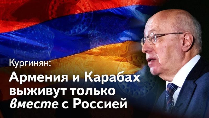 Сергей Кургинян Армения и Карабах выживут только вместе с Россией в новом СССР смотреть онлайн без регистрации