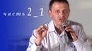 Фахреев В. А. Избавление от вредных привычек и зависимостей ч. 2_1