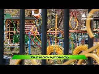 Скандал в детском саду. Новости Кирова