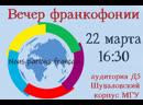 2-ой вечер франкофонии на историческом факультете МГУ 2019