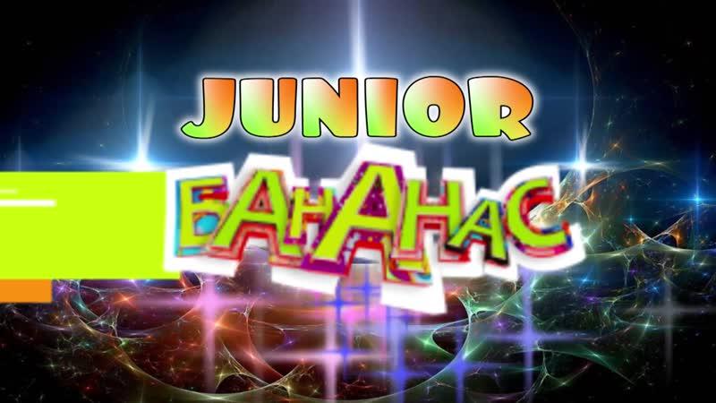 Медиа-студия Бананас-Junior-1 - новый формат - не переключайтесь!