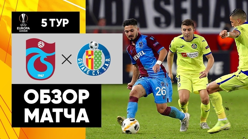 28 11 2019 Трабзонспор Хетафе 0 1 Обзор матча