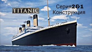 ТИТАНИК(RMS TITANIK) серия - 2&1 (конструкция)