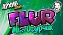 Из архива: Flur - Mr.Огурчик