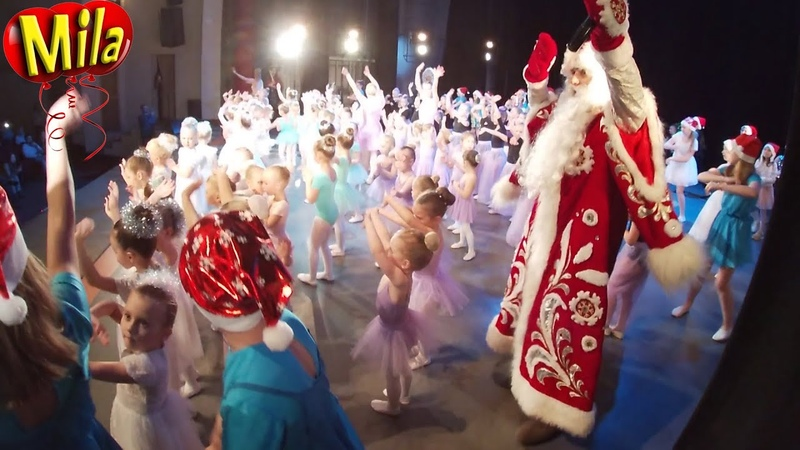 Танец Маленьких Балерин Концерт на Новый Год за Кулисами Дед Мороз Репер дарит Подарки Детям