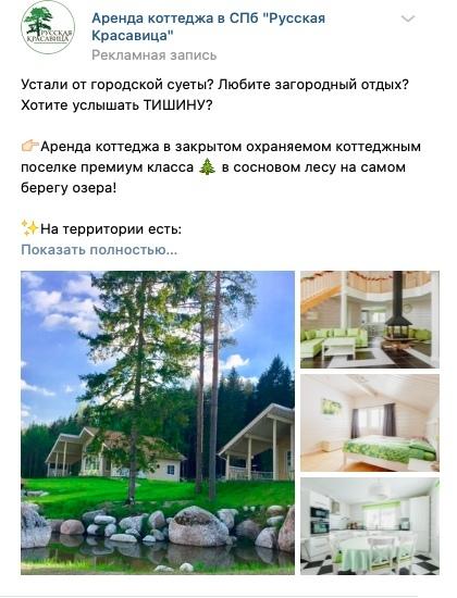 Кейс: Клубный коттеджный поселок «Русская Красавица», изображение №30