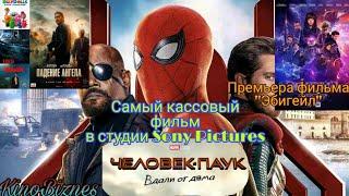 Человек-Паук: Вдали От Дома самый кассовый фильм в студии Sony, Премьера фильма Капкан(22.08)