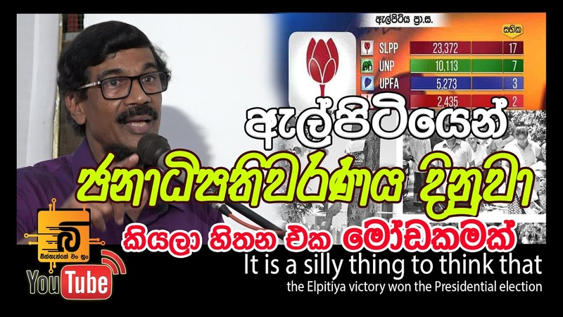 It is a silly thing to think that the Elpitiya victory won the Presidential election