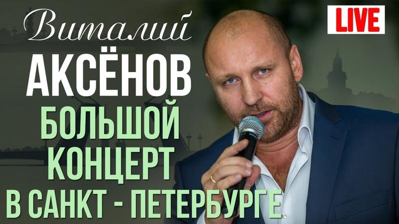 Виталий Аксенов Большой концерт в Санкт Петербурге Второе отделение 12 декабря 2017
