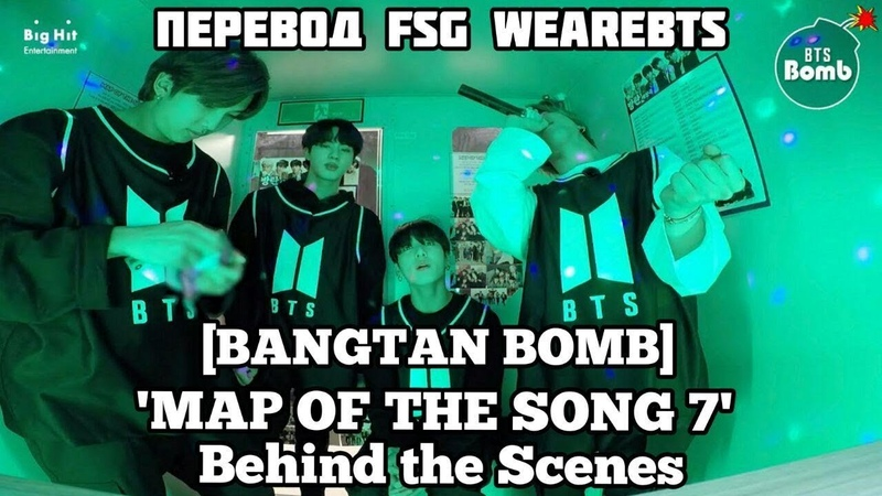 RUS SUB РУС СУБ BANGTAN BOMB MAP OF THE SONG 7 Behind the Scenes