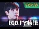 DOTA2【迟小超 Top10】LGD.FY特辑 TI8个人精彩集锦