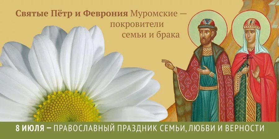 8-го июля день памяти святых Петра и Февронии Муромских, покровителей брака.