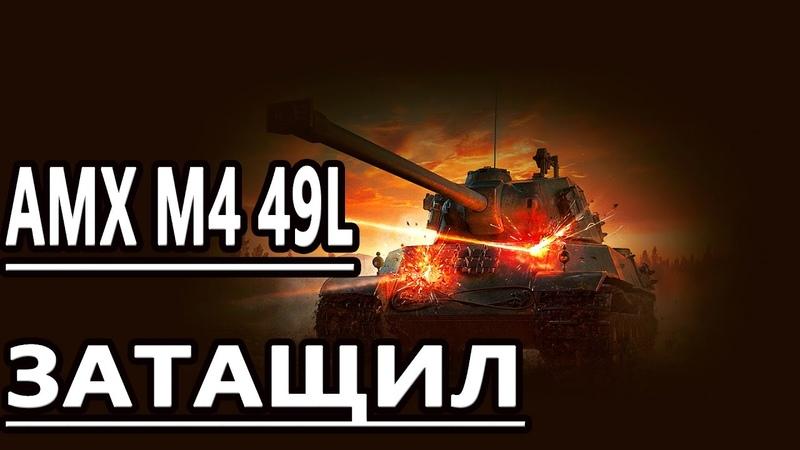 ►World of Tanks ►AMX M4 49L►ЗАТАЩИЛ►WoT