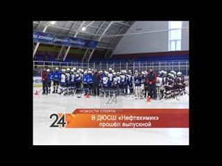 У хоккейной команды Нефтехимик-2002 выпускной прошел на арене ледового дворца.mp4