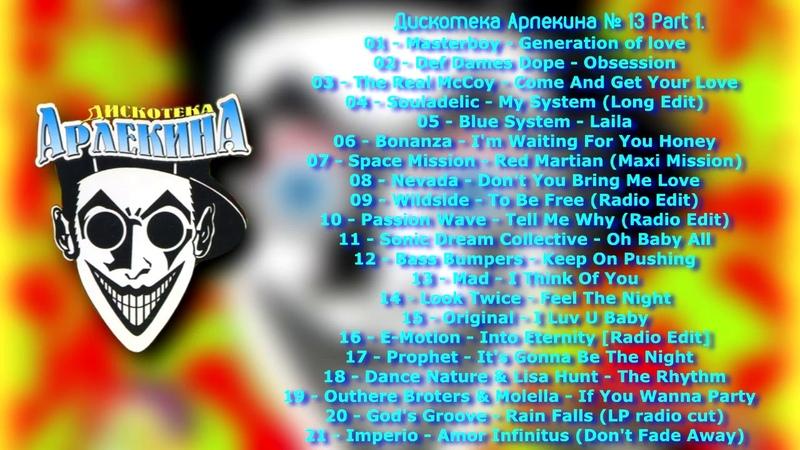 Дискотека Арлекина №13 Part 1 ARLECINO RECORDS