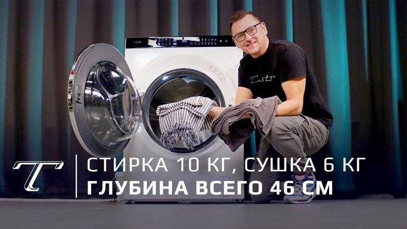 Обзор новой узкой стирально сушильной машины с загрузкой 10 кг