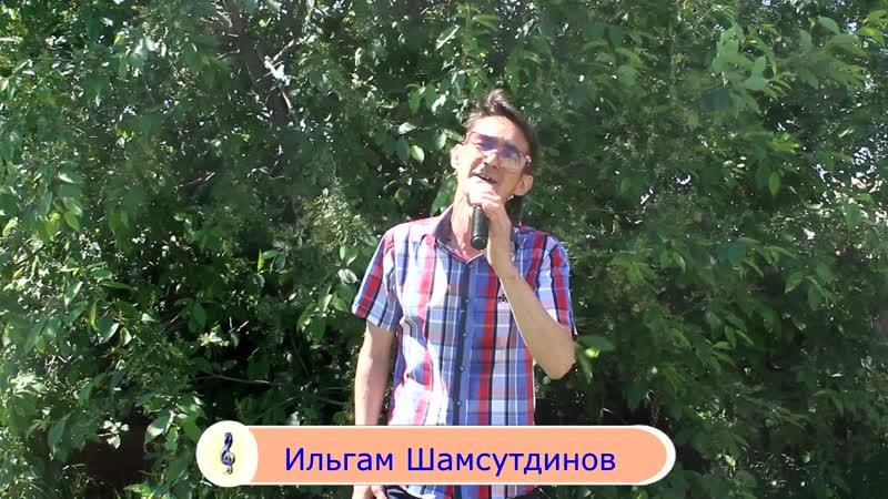 Ильгам Шамсутдинов Асай хина мен рахмат