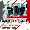 4 ноября - WAKEUPCALL в ВИКИНГе!