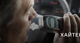 Российская «Лаборатория умного вождения» установит в автомобили умные алкозамки