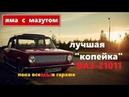 Яма с мазутом Лучшая Копейка ВАЗ-21011 самого Помидора