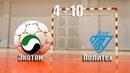 Обзор матча - Экотон 4:10 Политех 16.02.20
