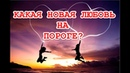 Какая новая любовь на пороге Какой мужчина встретится Какими будут отношения ТАРО ГАДАНИЕ ОНЛАЙН