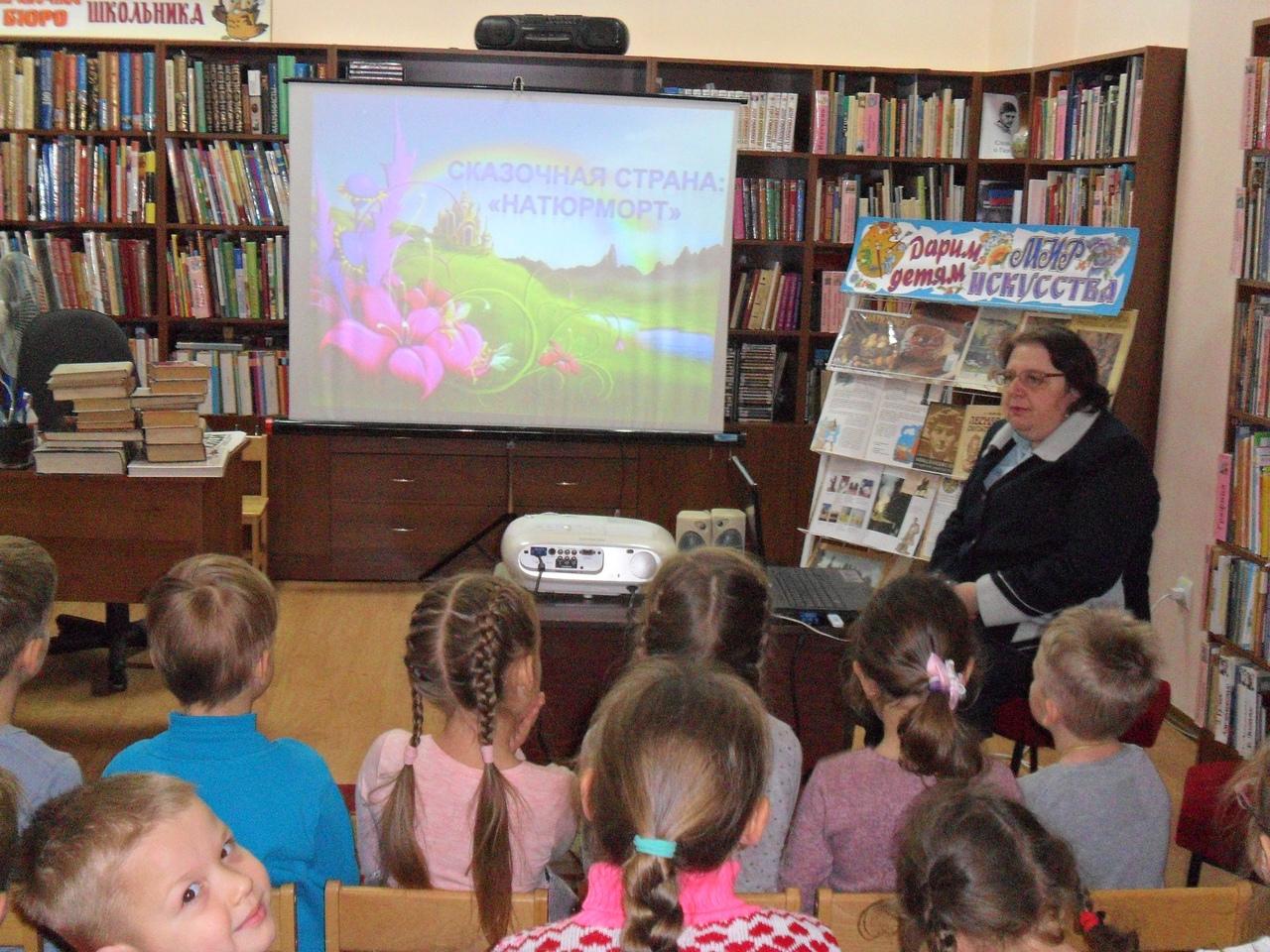 донецкая республиканская библиотека для детей, с библиотекой интересно, отдел искусств, что такое натюрморт, детям об искусстве
