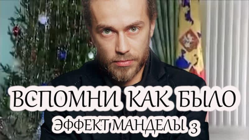 ВСПОМНИ КАК БЫЛО ЭФФЕКТ МАНДЕЛЫ СЕРИЯ 3 DETSL ft VOEDINO