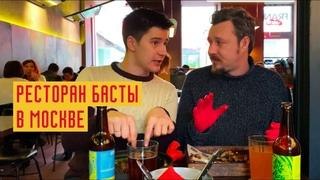 Ресторан рэпера Басты в Москве: ребра и филе миньон