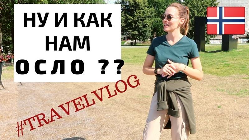 GOING TO OSLO NORWAY ВЛОГ ИЗ ОСЛО НОРВЕГИЯ