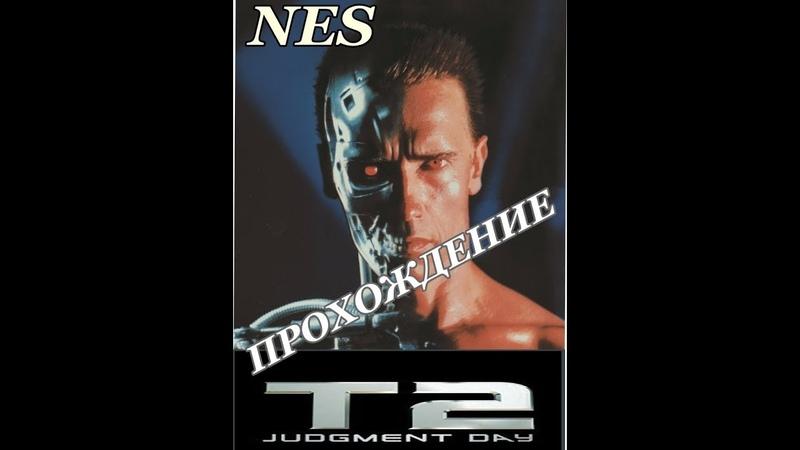 Terminator 2: Judgment Day (NES) ▪ Dendy ▪ Терминатор 2: Судный день ▪ Прохождение