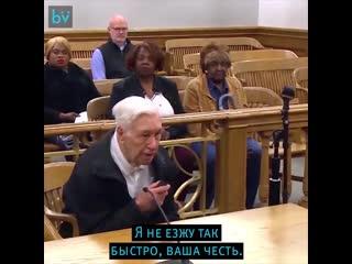 96-летний старик в суде