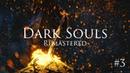 Монтаж | Dark Souls Remastered | Странник | 3 серия