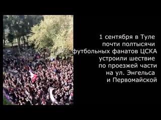 Беспорядки в Туле от фанатов ЦСКА и митинги опозиции в Москве
