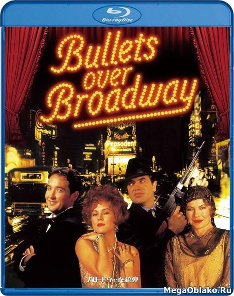 Пули над Бродвеем / Bullets Over Broadway (1994/BDRip/HDRip)