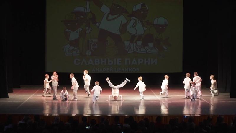 6 Славные парни Андрей Целиков Отчётный концерт танцевальной школы Свои Люди 2019