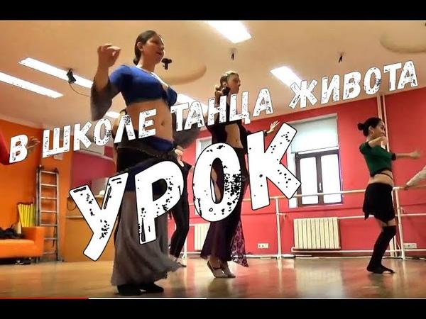 Урок в школе восточного танца Камаля Баллана(сентябрь 2018)