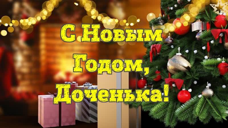 Поздравления для доченьки на новый год