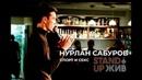Stand Up ЖИВ Нурлан Сабуров Спорт везде 2013г