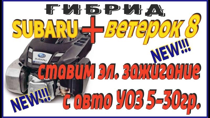 Лодочный мотор Subaru-Ветерок -гибрид