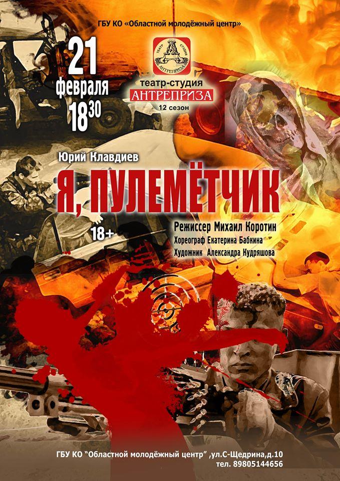 """Афиша Калуга """"Я, пулемётчик"""" Ю. Клавдиев"""