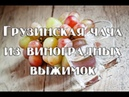 Домашняя чача из виноградного жмыха (сорт Изабелла) - простой рецепт