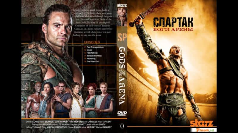 Спартак Боги арены ТВ ролик 2010