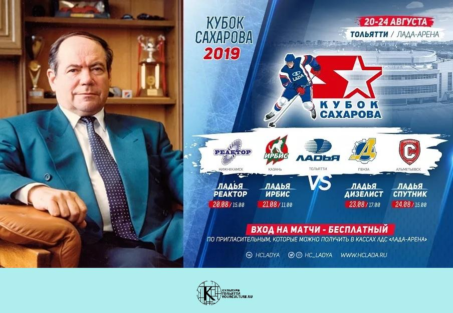 Турнир «Кубок Сахарова»