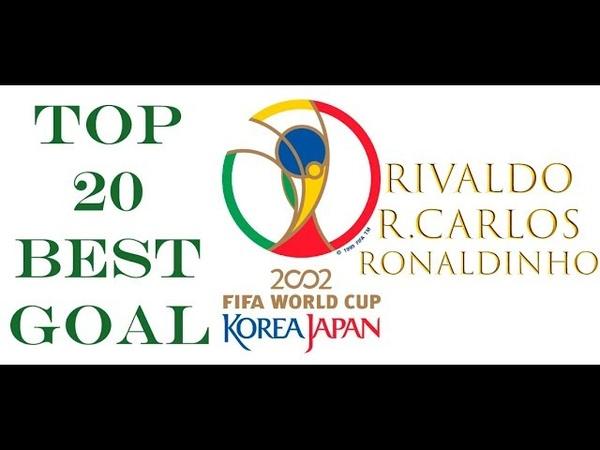 TOP 20 BEST GOALS FIFA WORLD CUP 2002 / RONALDINHO, RIVALDO, R. CARLOS