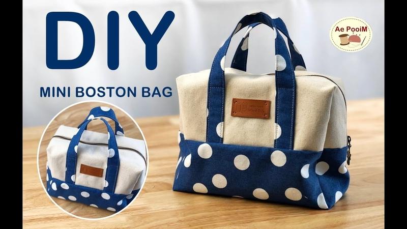 DIY MINI BOSTON BAG วิธีทำกระเป๋ามินิบอสตันขนาดกะทัดร