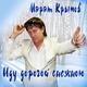 Марат Крымов - Свадебная татарская