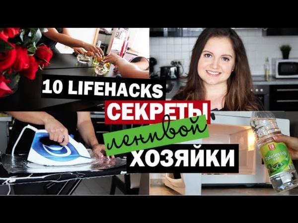 10 секретов ленивой хозяйки ЛАЙФХАКИ для чистого дома Little Lily